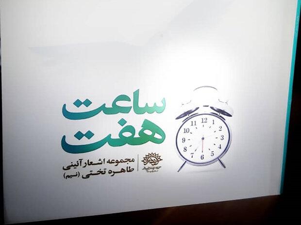 کتاب  «ساعت هفت» چاپ و روانه بازار نشر شد