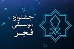 انتشار فراخوان بخش غیررقابتی جشنواره موسیقی فجر