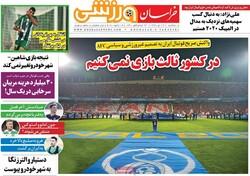 صفحه اول روزنامههای ورزشی ۲۹ دی ۹۸