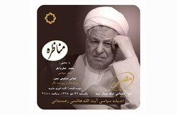اندیشههای سیاسی آیت الله هاشمی رفسنجانی در «مصیر»روایت میشود