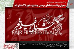 انتشار جدول برنامه سینماهای مردمی جشنواره فیلم فجر ۳۸