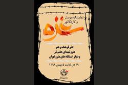 مترو تهران میزبان پوستر و کاریکاتور غزه می شود