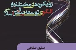 کتاب «رویکردهای مختلف به الگوی توسعه و پیشرفت اسلامی» منتشر شد