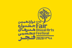 12th Fajr Festival of Visual Arts