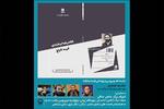 رونمایی از نمایشنامه «غلامرضا لبخندی» در «کتاب نو» تئاتر شهر