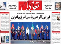 صفحه اول روزنامههای اقتصادی ۳۰ دی ۹۸