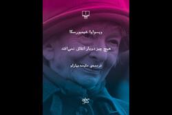 مجموعه گزیدهاشعار موتزارت جهان شعر به چاپ ششم رسید