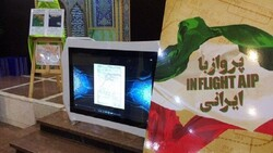 Iran breaks U.S. monopoly on aviation navigation charts