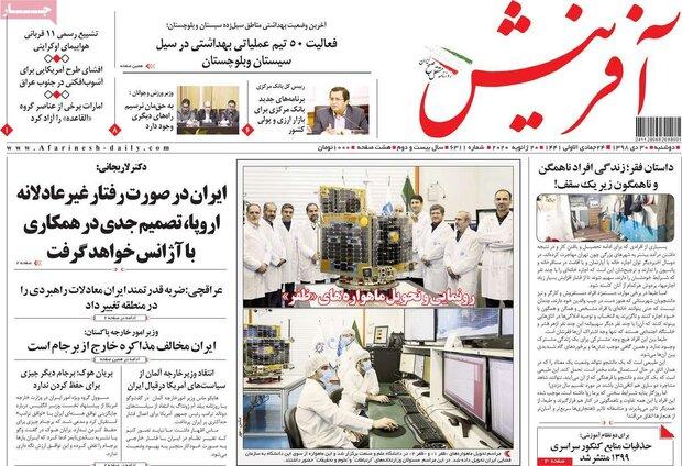 صفحه اول روزنامههای ۳۰ دی ۹۸
