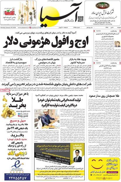 صفحه اول روزنامههای ورزشی ۳۰ دی ۹۸