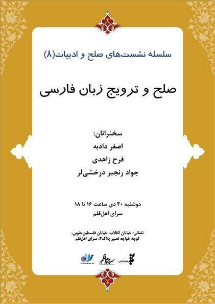 نشست «صلح و ترویج زبان فارسی» برگزار میشود