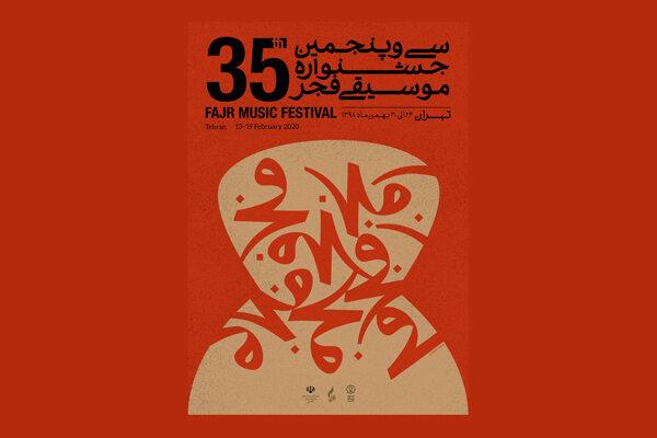 برنامه چهارمین روز «موسیقی فجر»/«مرز حرمت در موسیقی» بررسی میشود