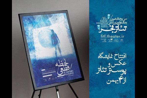 نمایشگاه عکس و پوستر جشنواره تئاتر فجر آغاز به کار میکند