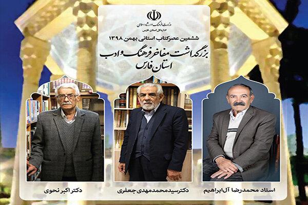 مفاخر فرهنگ و ادب استان فارس تجلیل میشوند