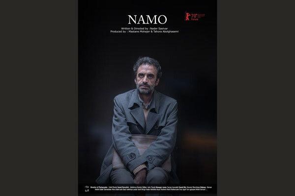 «نامو» نماینده سینمای ایران در بخش فروم جشنواره برلین شد