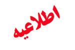 نماز عید قربان در رومشکان، چگنی و سپیددشت اقامه میشود