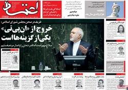 صفحه اول روزنامههای ۱ بهمن ۹۸