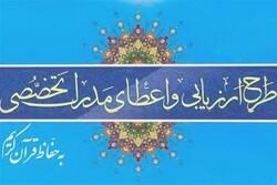 برگزاری هفتمین دوره مسابقات قرآنی قوه قضائیه طی دو روز در شیراز