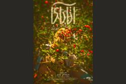 İran yapımı Türkçe filmin fragmanı yayınlandı