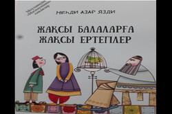 برگزیده داستانهای مثنوی معنوی در قزاقستان ترجمه و منتشر شد