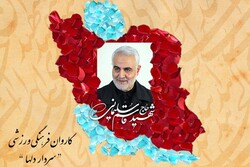 Iran's sports caravan in 2020 Tokyo Olympic Games named after 'Gen. Soleimani, Commander of Hearts'