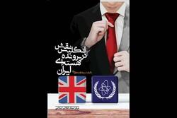 """مؤسسة إيرانية تصدر كتاب """"الدور الفاضح للمستعمر العجوز في الملف النووي الإيراني"""""""