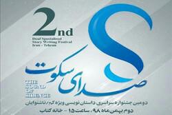 اختتامیه دومین جشنواره «صدای سکوت» برگزار میشود