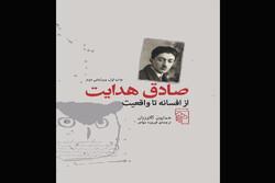 ویراست جدید «صادق هدایت از افسانه تا واقعیت» چاپ شد