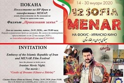 Bulgaria to host Iranian Movie Night
