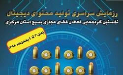 برگزاری نخستین رزمایش تولیدات فعالان فضای مجازی بسیج استان مرکزی