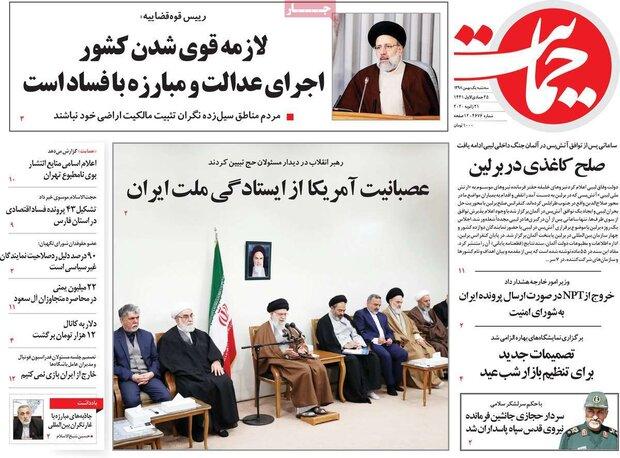 صفحه اول روزنامههای 1 بهمن 98