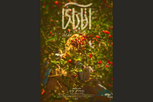 «آتابای» صاحب پوستر شد/ روایتی از یک عشق نافرجام