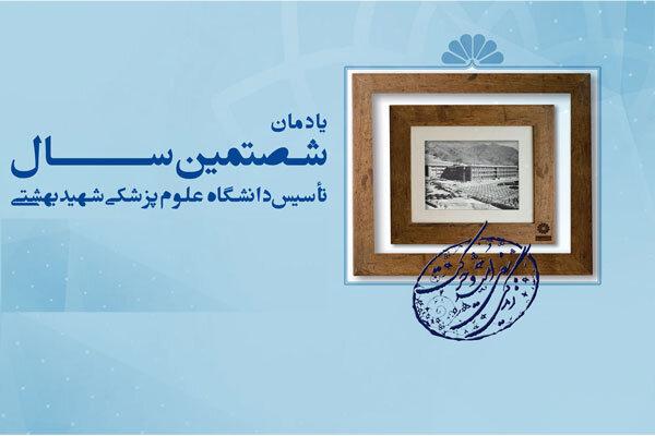 یادمان ۶۰ سالگی دانشگاه علوم پزشکی شهیدبهشتی برگزار می شود