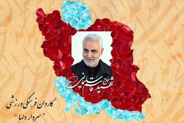 Iran's sports caravan in 2020 Tokyo Olympic Games named after 'Gen. Soleimani, Commander of Hearts'
