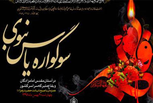 سوگواره یاس نبوی در ۶۵ بقعه متبرکه شاخص استان بوشهر برگزار میشود