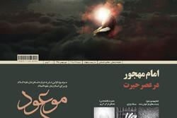 مجله موعود ویژه دی و بهمن منتشر شد