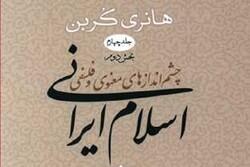 بخش دوم جلد چهارم چشماندازهای معنوی و فلسفی اسلام ایرانی منتشرشد