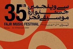 اعلام سالن های میزبان جشنواره موسیقی فجر