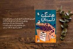 هشتک داستان قزوین منتشر شد