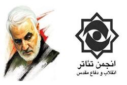 پیام مدیرکل مرکز هنرهای نمایشی به همایش ملی تئاتر «سردار آسمانی»