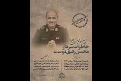 کتاب «خاطرات محسن رفیقدوست» در باغ کتاب رونمایی میشود