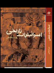 "Front cover of ""Historical Israelites"" by Alireza Soltanshahi."