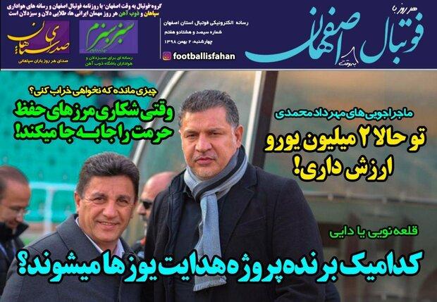 صفحه اول روزنامههای ورزشی ۲ بهمن ۹۸