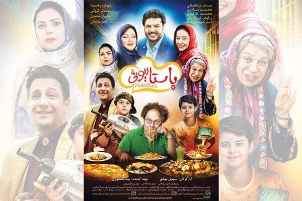 İran yapımı film Bugaristan'da gösterildi