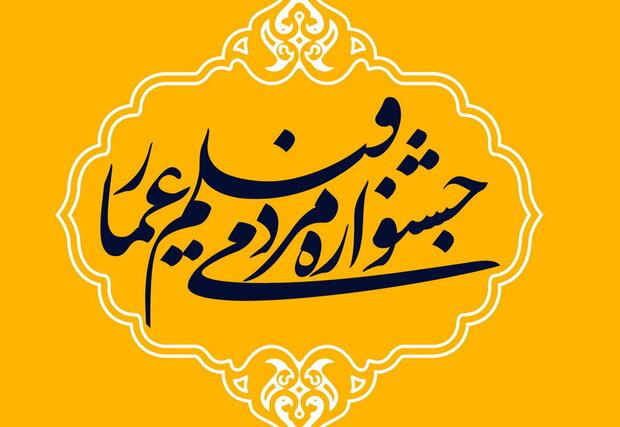 فیلمهای جشنواره عمار در مراکز فرهنگی استان بوشهر اکران میشود