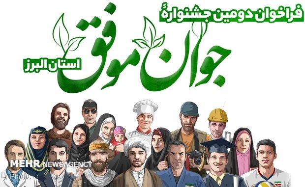 فراخوان دومین جشنواره «جوان موفق» استان البرز منتشر شد