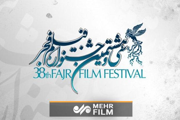 پرواز سیمرغ های سی و هشتمین جشنواره فیلم فجر برفراز کردستان