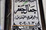 وادی السلام میں شہید ابو مہدی مہندس کامزار