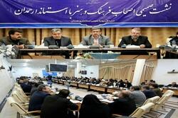 عدالت در توزیع اعتبارات فرهنگی مورد توجه مدیران استان همدان باشد