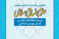 هفتمین نشست اساتید منتخب علوم انسانی اسلامی آغاز به کار کرد